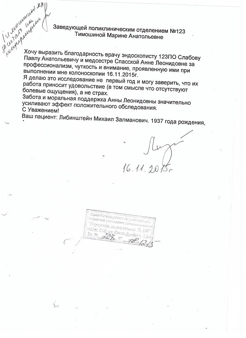 Целитель серпухов официальный сайт расписание врачей цены